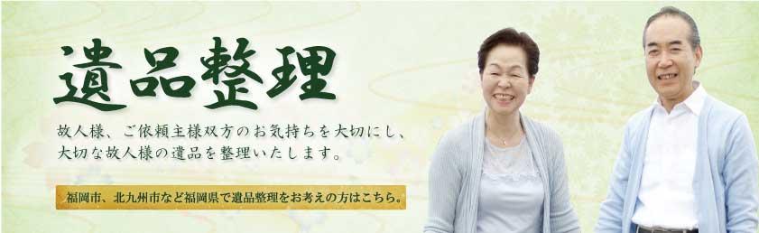 遺品整理「故人様、ご依頼主様双方のお気持ちを大切にし、大切な故人様の遺品を整理いたします。」福岡市、北九州市など福岡県で遺品整理をお考えの方はこちら。