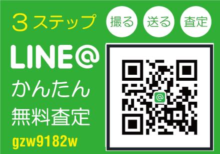 LINE簡単無料査定