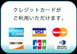 クレジットカードでのお支払いが可能です
