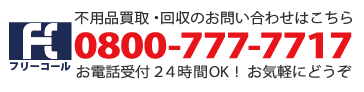 不用品回収のお電話でのお問い合わせは0800-777-7717まで