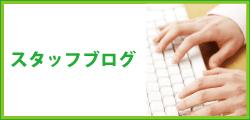 不用品回収スタッフブログ