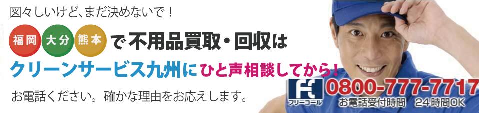 不用品回収はクリーンサービス九州(福岡・大分・熊本)へ!