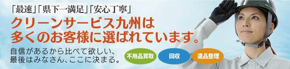 「最速」「県下最安値」「安心丁寧」クリーンサービス九州は多くのお客様に選ばれています。