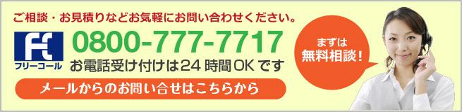 お問い合せは0800-777-7717、24時間受付OK、です。