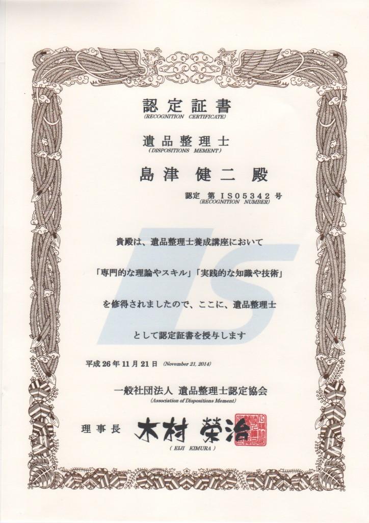 遺品整理士資格認定証書