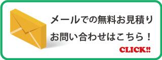 https://clean-service-kyushu.com/contact/
