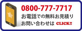 お電話からの不用品回収無料お見積りのお問い合わせはこちら0800-777-7717