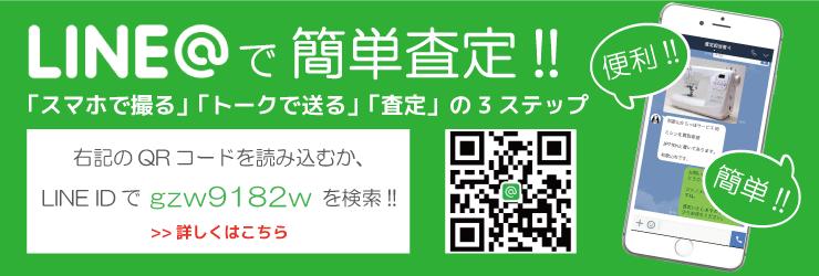 LINE査定 福岡、大分、熊本